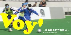 Voy!~ある選手たちの戦い~イメージ