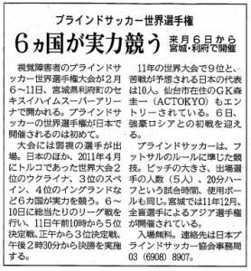 河北新報紙面