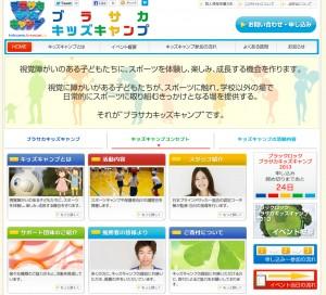 キッズキャンプウェブサイト画像