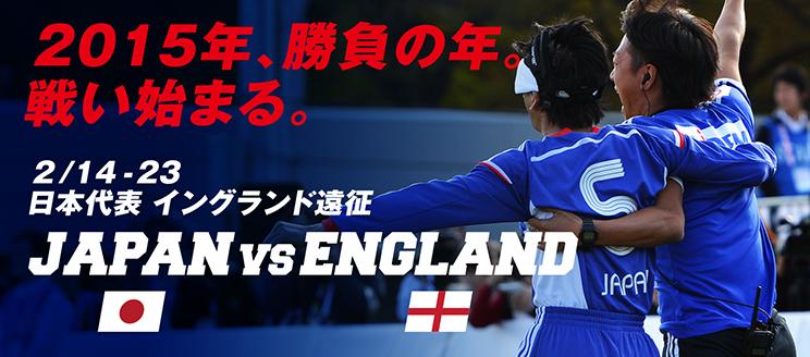 JBFA日本ブラインドサッカー協会