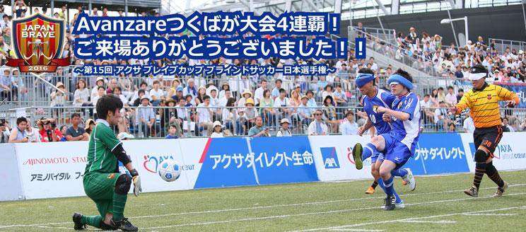 blind-football