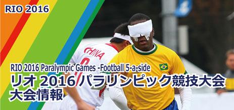 リオ2016パラリンピック競技大会