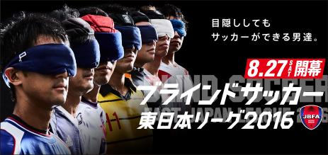 東日本リーグ2016
