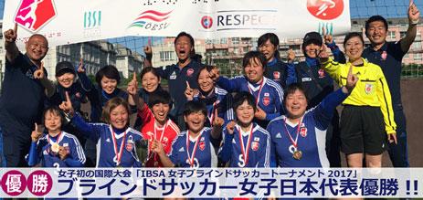 女子日本代表優勝