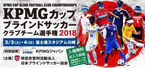 KPMGカップ