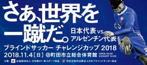 さぁ、世界を一蹴だ。日本代表VSアルゼンチン